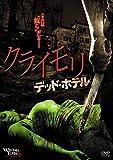 クライモリ デッド・ホテル [DVD] image
