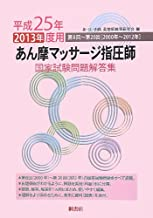 (~ 2012 2000), 2013 (2013) degree for 8th-20th - Amma Massage Shiatsu national collection of answers to exam questions (2012) ISBN: 4876478082 [Japanese Import]