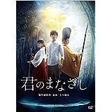 君のまなざし 新感覚スピリチュアル・ミステリー [DVD]