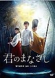君のまなざし 新感覚スピリチュアル・ミステリー [DVD] image