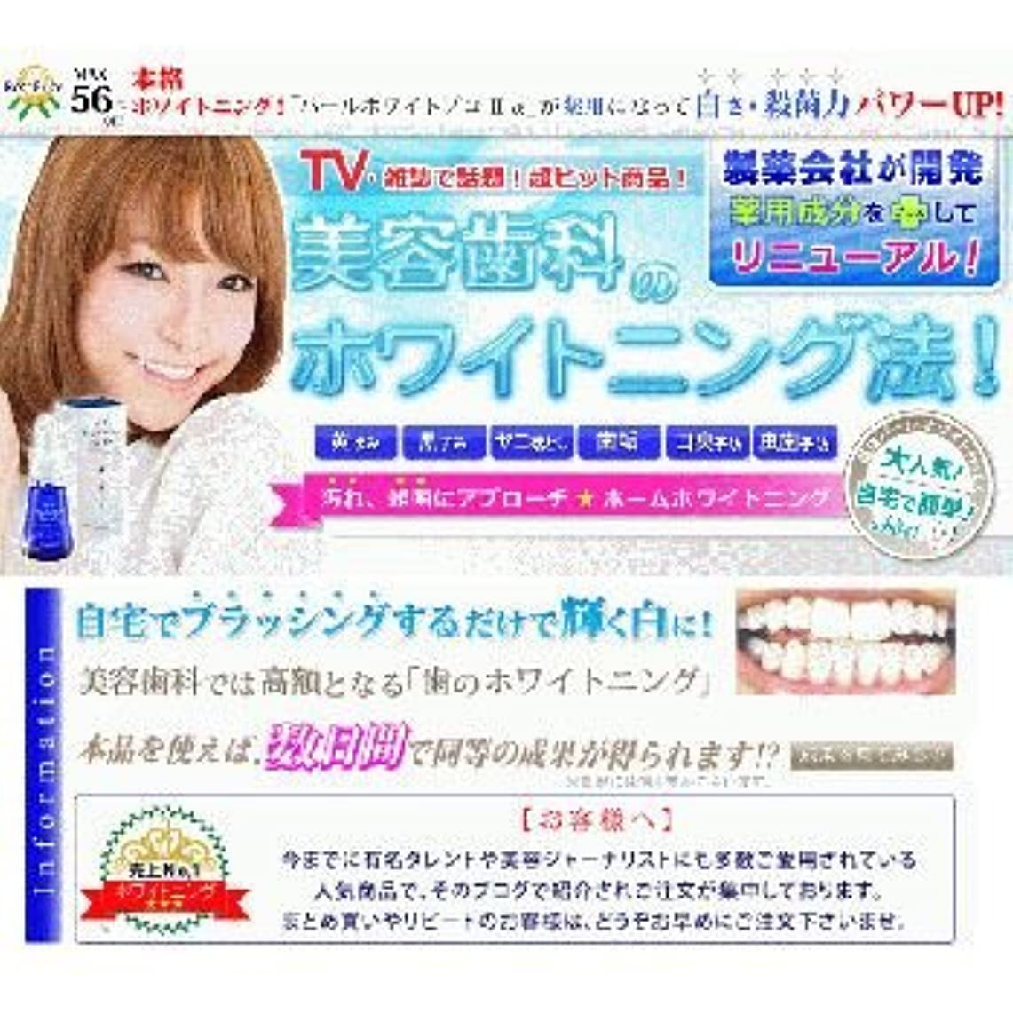 セーター花束ウェイター美健コーポレーション 薬用パールホワイトプロEX 2個セット