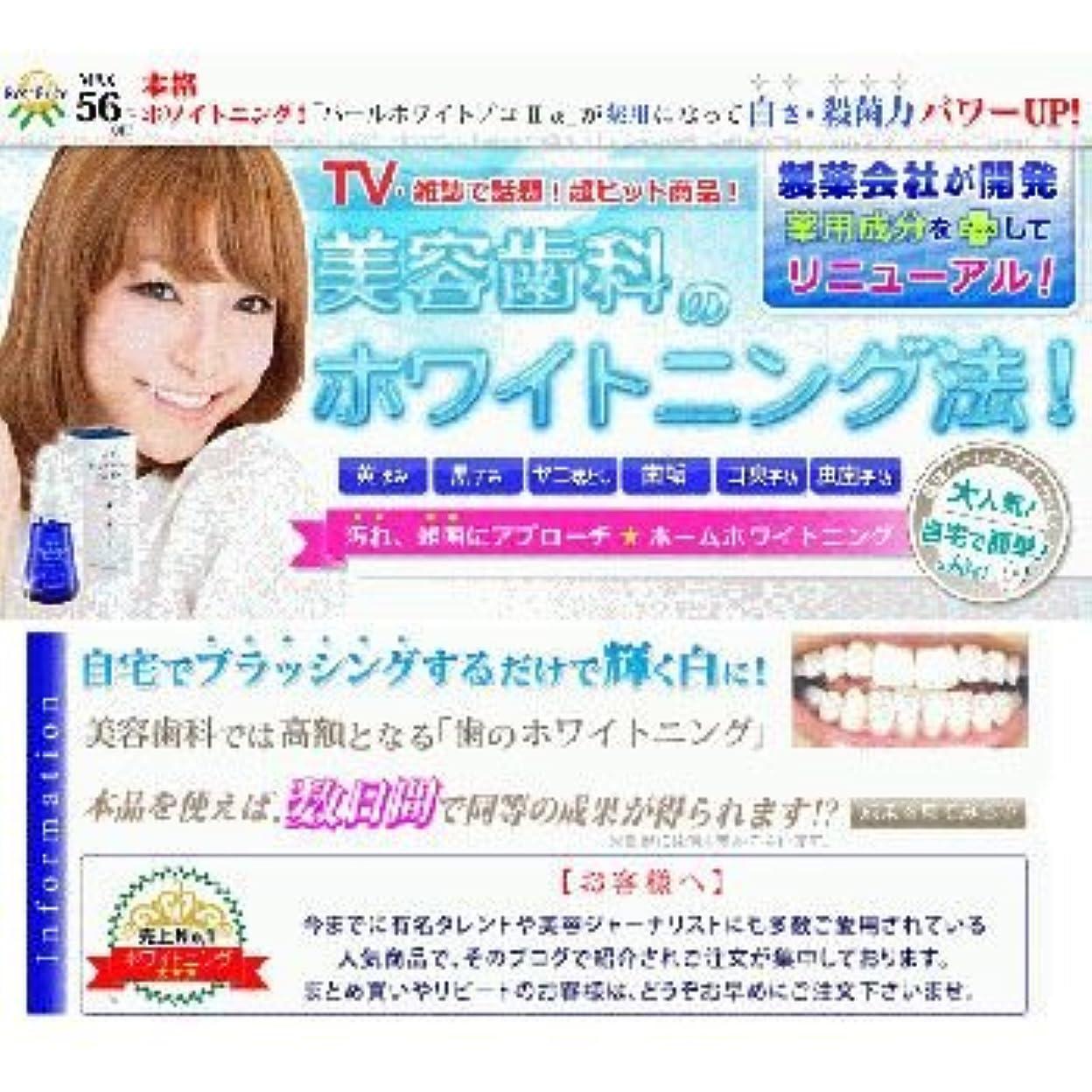 被害者枝ヒント美健コーポレーション 薬用パールホワイトプロEX 2個セット