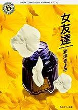 表紙: 女友達 (角川ホラー文庫) | 新津 きよみ