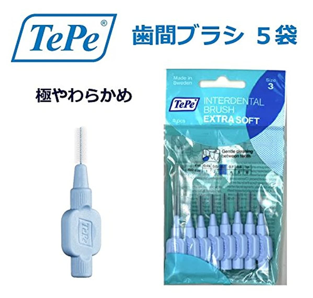 祝福する偉業実質的にテペ 歯間ブラシ 極やわらかめ(エクストラソフト) 0.6mm 5袋