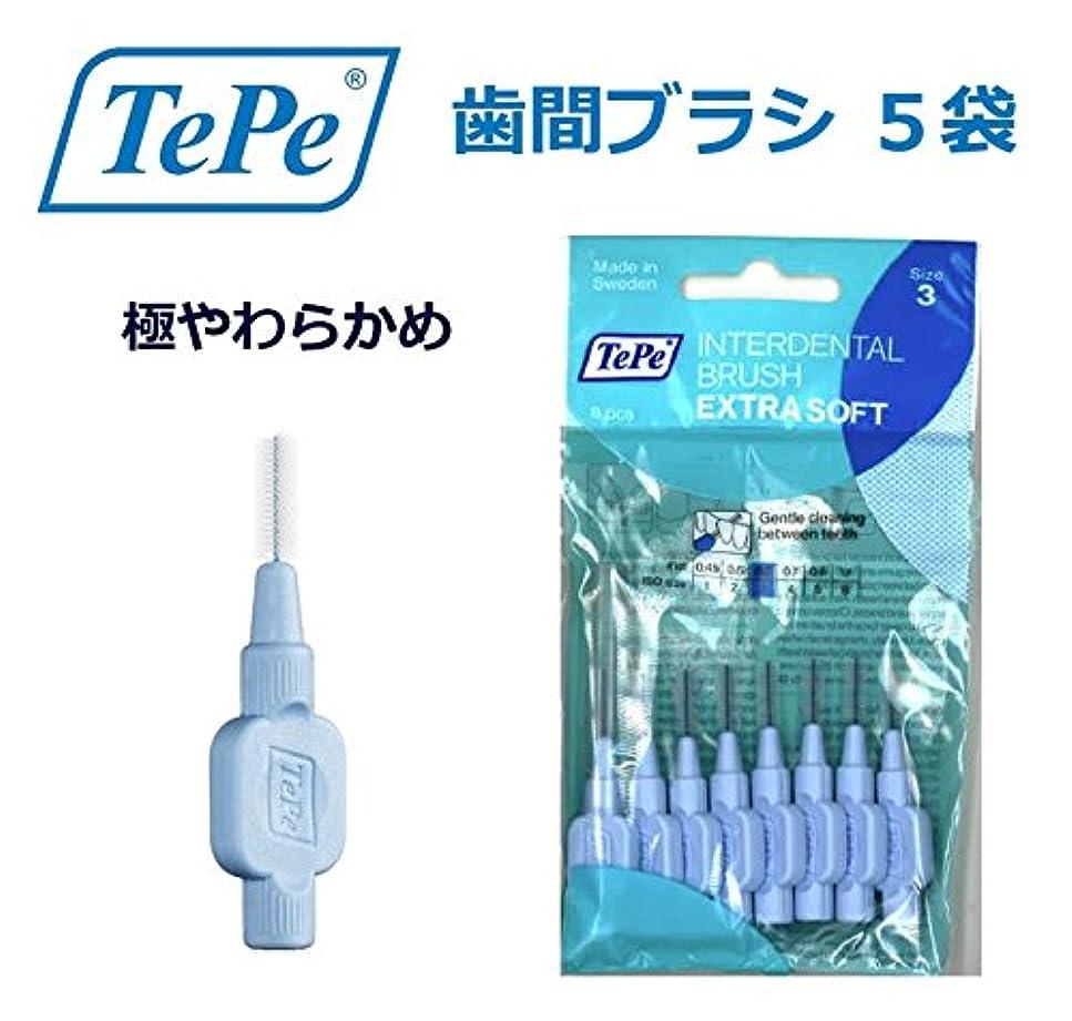 収入抽象世辞テペ 歯間ブラシ 極やわらかめ(エクストラソフト) 0.6mm 5袋