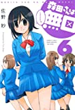 森田さんは無口 (6) (バンブーコミックス 4コマセレクション)