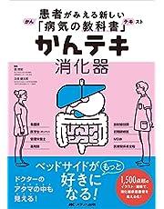 かんテキ 消化器: 患者がみえる新しい「病気の教科書」