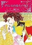 プリンスの冷たいキス (ハーレクインコミックス・キララ)