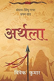 Arthla Sangram Sindhu Gatha - Part 1 (Hindi Edition) by [Vivek Kumar]