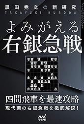 黒田尭之の新研究 よみがえる右銀急戦 (マイナビ将棋BOOKS)