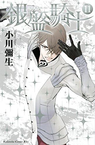 銀盤騎士(11) (Kissコミックス)