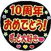 応援 手作り うちわ ボード用文字【シール・10周年おめでとう!】