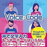 VOICE CODE ボイスコード ダウンロード版