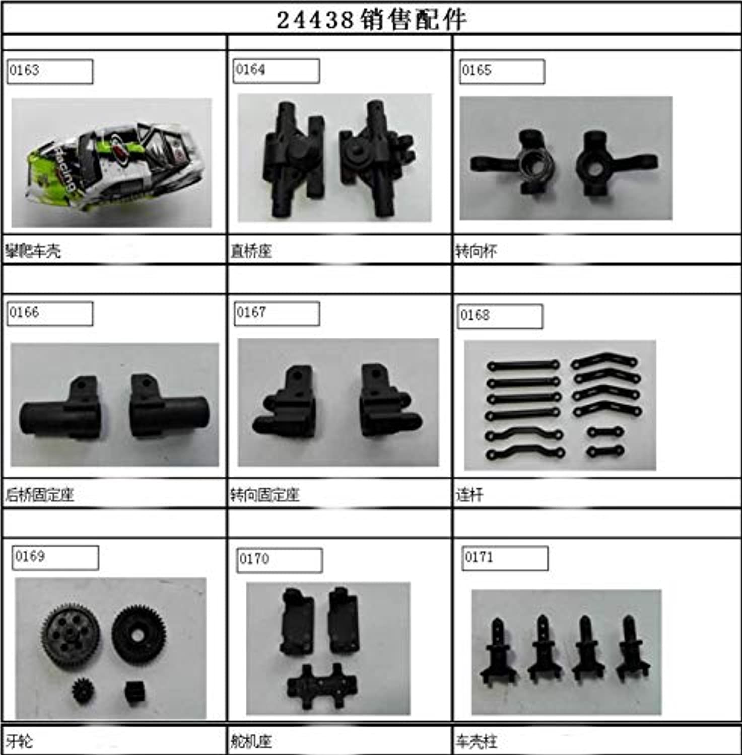 Laliva 24438 1 24 RC Car Spare Parts Shell Connecting Rod Gear Tire Shock Absorber Receiver Servo Motor Charger Screws Bearing  (color  0177)