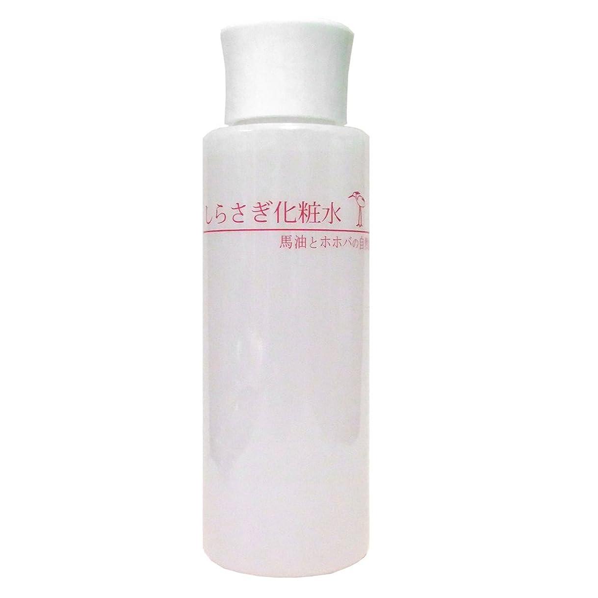 実験室ナプキン失業しらさぎ化粧水