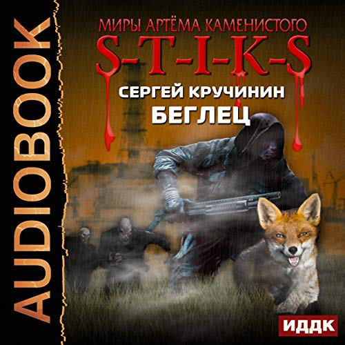 Беглец [The Worlds of Artiom Kamenisty: S-T-I-K-S: Fugitive] audiobook cover art