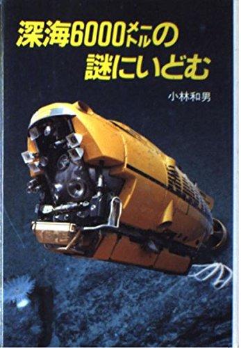 深海6000メートルの謎にいどむ (どんぐりブックス)の詳細を見る