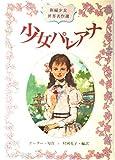 少女パレアナ (新編少女世界名作選)