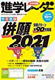 中学受験進学レーダー2020年10月号 併願2021 (中学受験 進学レーダー)
