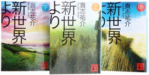 新世界より 文庫 全3巻完結セット (講談社文庫)