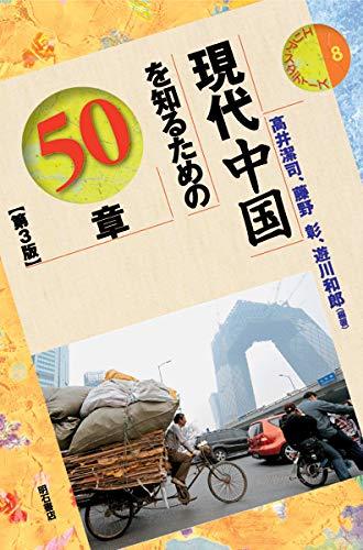 現代中国を知るための50章【第3版】 (エリア・スタディーズ8)