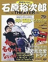 石原裕次郎シアター DVDコレクション 79号 『何か面白いことないか』  [分冊百科]