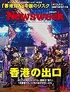 Newsweek  ニューズウィーク日本版  2019年 8/27号 香港の出口
