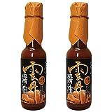 空知舎 雲丹醤油 [150ml×2本セット] 贅沢 (練うに使用) 調味料 うに 醤油 [ご飯・料理のお供に]