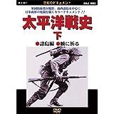 太平洋戦史 下 諸島編・暁に祈る [DVD]<世紀のドキュメントシリーズ>