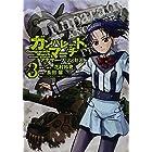 ガンパレード・マーチ アナザー・プリンセス(3) (電撃コミックス)