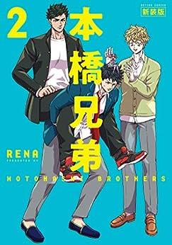 [RENA]の本橋兄弟 新装版 : 2 【電子版特典2Pマンガ付き】 (アクションコミックス)