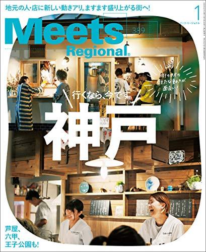 Meets Regional(ミーツリージョナル) 2021年1月号・電子版 [雑誌] - 京阪神エルマガジン社