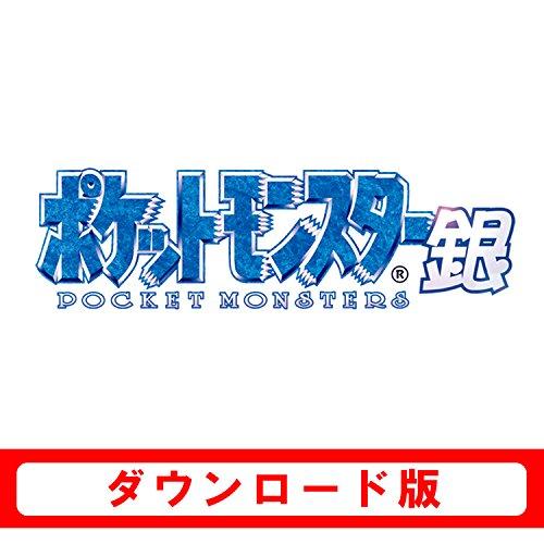 ポケットモンスター 銀 オンラインコード版