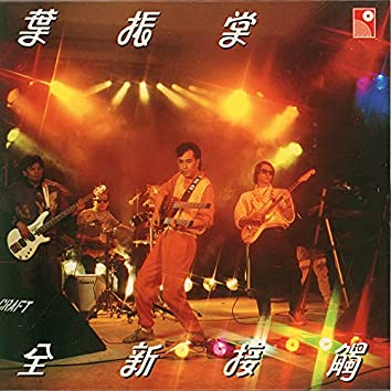 Quan Xin Jie Chu