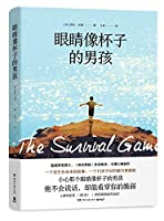 The Survival Game (Chinese Edition)