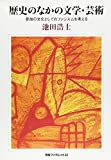 歴史のなかの文学・芸術―参加の文化としてのファシズムを考える (河合ブックレット)