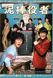 泥棒役者 [DVD]