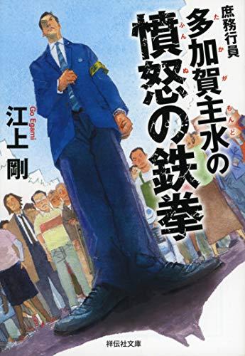 庶務行員 多加賀主水の憤怒の鉄拳 (祥伝社文庫)