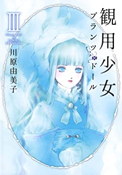 [川原由美子]の観用少女プランツ・ドール Ⅲ (Nemuki+コミックス)