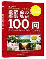 The figures list is anti- to photograph foundation 100 ask (Chinese edidion) Pinyin: shu ma dan fan she ying ji chu 100 wen