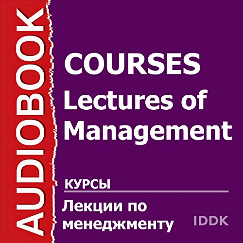 Lectures in Management [Russian Edition] audiobook cover art