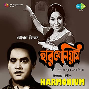 Harmonium (Original Motion Picture Soundtrack)