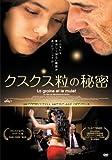 クスクス粒の秘密  [DVD]