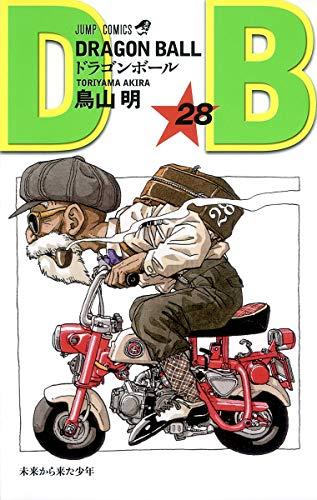 DRAGON BALL 28 (ジャンプコミックス)の詳細を見る