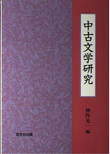 中古文学研究の詳細を見る