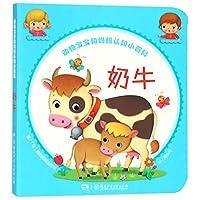 动物宝宝和妈妈认知小百科:奶牛