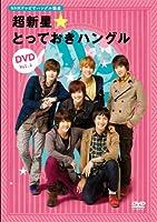 NHKテレビでハングル講座 超新星☆とっておきハングルDVD Vol.2