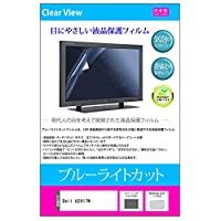 メディアカバーマーケット Dell U2917W [28.8インチ(2560x1080)]機種で使える【ブルーライトカット 反射防止 指紋防止 気泡レス 抗菌 液晶保護フィルム】