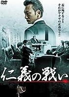 仁義の戦い [DVD]