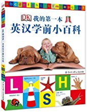 DK: My First Preschool English-Chinese Encyclopedia